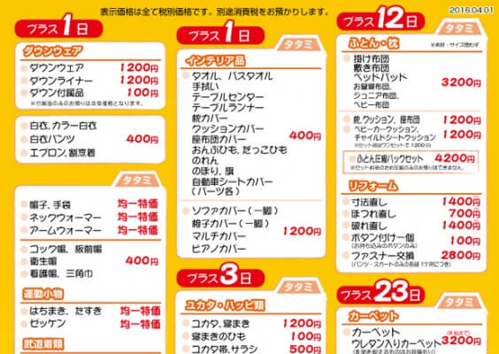 カーニバルクリーニング料金表02