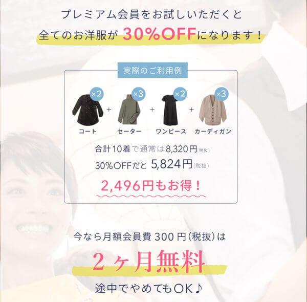 全てのお洋服が30%OFF 10着(コート、セーター、ワンピース、カーディガン)で8320円が5824円。2496円もお得 月額会員費300円は2ヶ月無料 途中でやめてもOK