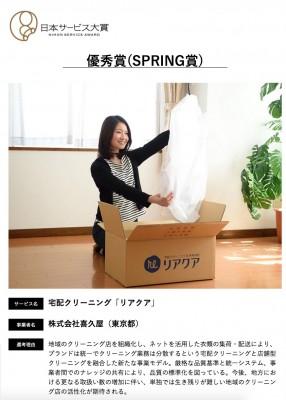 日本サービス大賞(リアクア)