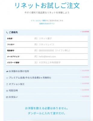 リネット申込画面