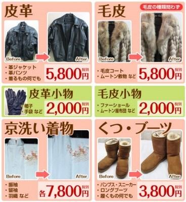 カーニバルクリーニング毛皮・着物の料金